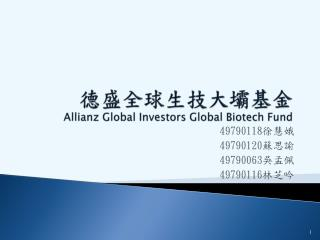 德盛全球生技大壩基金 Allianz Global Investors Global Biotech Fund
