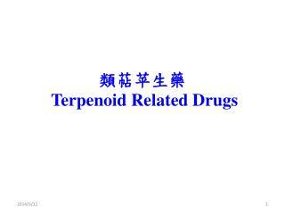 Terpenoid Related Drugs