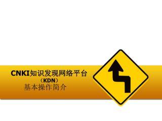 CNKI 知识发现网络平台 ( KDN )