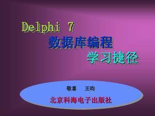 Delphi 7 数据库编程 学习捷径