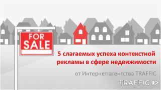 5 слагаемых успеха контекстной рекламы в сфере недвижимости