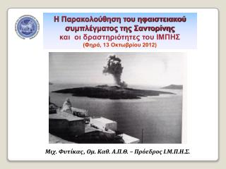 Η Παρακολούθηση του ηφαιστειακού συμπλέγματος της Σαντορίνης και  οι δραστηριότητες του ΙΜΠΗΣ