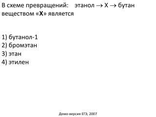 В схеме превращений:    этанол   X    бутан           веществом « Х » является