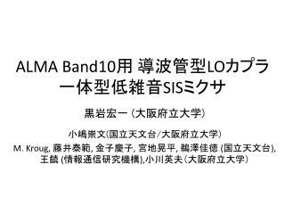ALMA  Band10 用 導波管型 LO カプラ一体型低雑音 SIS ミクサ
