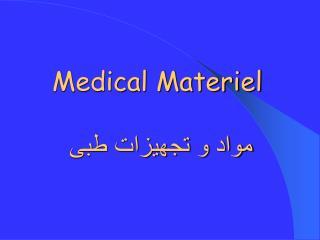 Medical Materiel مواد و تجهیزات طبی