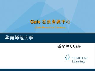 Gale  ?????? (Gale Resource Centers)