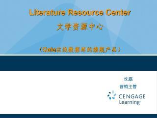 Literature Resource Center 文学资源中心 ( Gale 在线数据库的旗舰产品)
