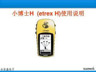小博士 H  (etrex H) 使用说明