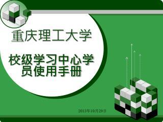 重庆理工 大学 校级学习中心学员使用手册