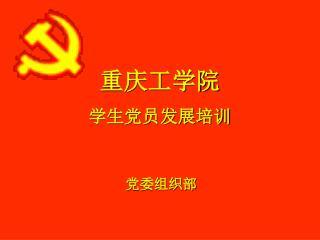 重庆工学院 学生党员发展培训