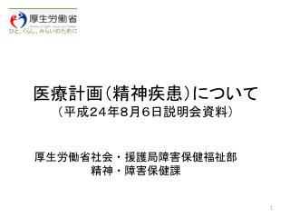 医療計画(精神疾患)について (平成24年8月6日説明会資料)
