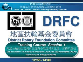 2006 年第 4B 地帶 扶輪基金會地區領導人訓練研習會 2006 TRF District Leaders' Training Seminar, Zone 4B
