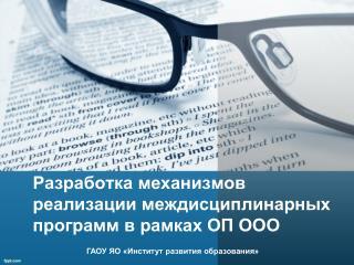 Разработка механизмов реализации междисциплинарных программ в рамках ОП ООО