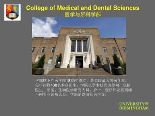 College of Medical and Dental Sciences 医学与牙科学部