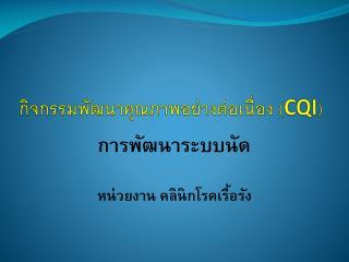 กิจกรรมพัฒนาคุณภาพอย่างต่อเนื่อง  ( CQI )
