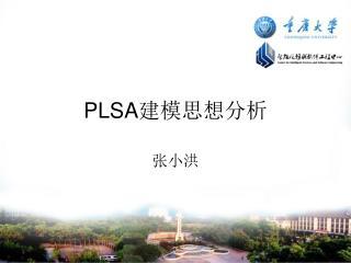PLSA 建模思想分析