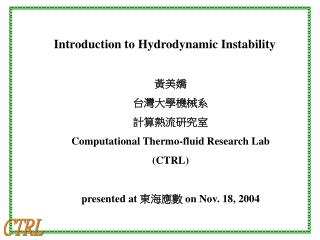 Introduction to Hydrodynamic Instability 黃美嬌 台灣大學機械系 計算熱流研究室