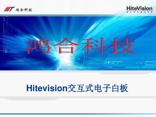 Hitevision 交互式电子白板