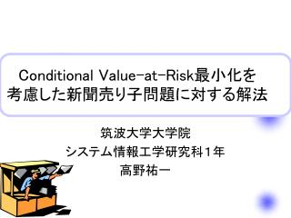 Conditional Value-at-Risk 最小化を 考慮した新聞売り子問題に対する解法