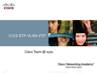 实验 5 STP-VLAN-VTP