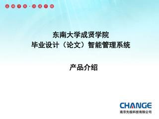 东南大学成贤学院 毕业设计(论文)智能管理系统 产品介绍