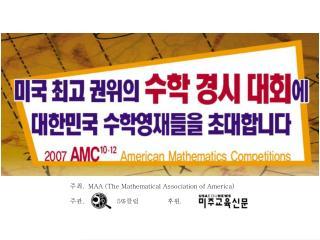 주최 .  MAA (The Mathematical Association of America)  주관 .                5% 클럽              후원 .