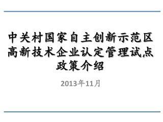 中关村国家自主创新示范区高新技术企业认定管理试点政策介绍