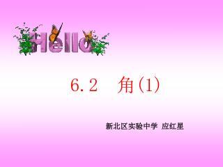 6.2   角 (1)
