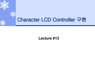 Character LCD Controller  구현