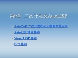 第 9 章  二次开发及 AutoLISP