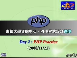 Day 2 :  PHP Practice (2008/11/21)