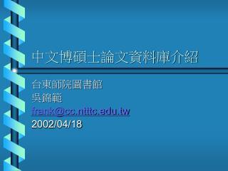 中文博碩士論文資料庫介紹