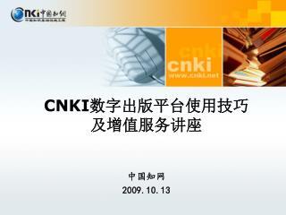 中国知网 2009.10.13