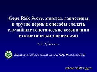 Институт общей генетики им. Н.И. Вавилова РАН