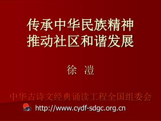 传承中华民族精神 推动社区和谐发展