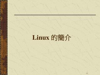 Linux  的簡介