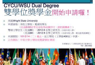 CYCU/WSU Dual Degree 雙學位獎學金 開始申請囉!
