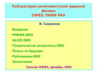 Лаборатория релятивистской ядерной физики  ОФВЭ, ПИЯФ РАН