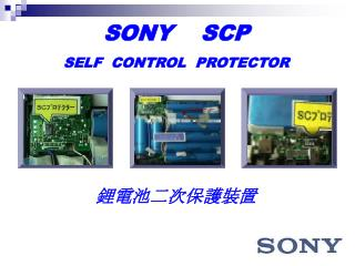 SONY    SCP SELF CONTROL PROTECTOR