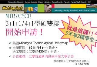 MTU/CYCU 3+1+1/4+1 學碩雙聯  開始申請!