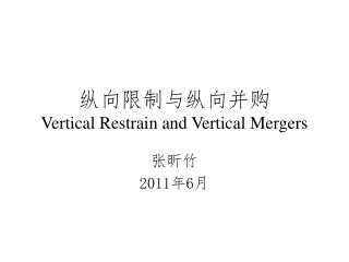 纵向限制与纵向并购 Vertical Restrain and Vertical Mergers