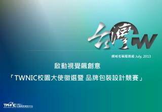 啟動視覺飆創意 「 TWNIC 校園大使徵選暨 品牌包裝設計競賽」