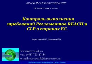 Контроль выполнения требований Регламентов REACH и CLP в странах ЕС .