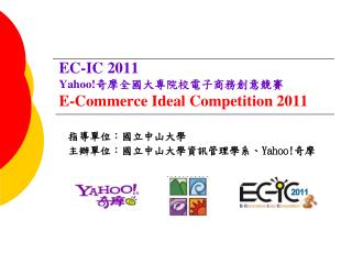 EC-IC 2011 Yahoo! 奇摩全國大專院校電子商務創意競賽 E-Commerce Ideal Competition 2011