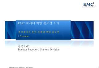 EMC  차세대 백업 솔루션 소개 중복제거를 통한 차세대 백업 솔루션 : Avamar