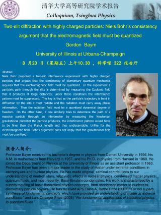 清华大学高等研究院学术报告 Colloquium, Tsinghua Physics