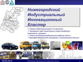 Нижегородский Индустриальный Инновационный Кластер