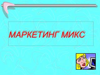 МАРКЕТИНГ МИКС