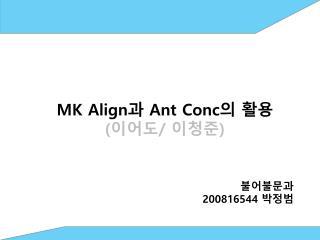 MK Align 과  Ant Conc 의 활용 ( 이어도 /  이청준 )