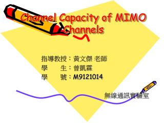 Channel Capacity of MIMO Channels